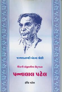 Jindagi Sanjivanina Udgata Pannalal Patel Gujarati Book by Drashti Patel