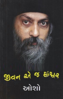 Jivan Aj Ishawar Gujarati Book Written By Osho
