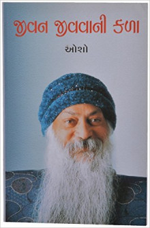 Jivan Jivvani Kala Gujarati Book Written By Osho