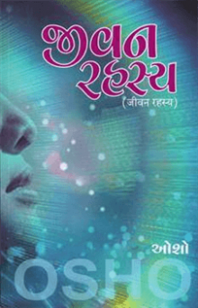 Jivan Rahasya Gujarati Book Written By Osho