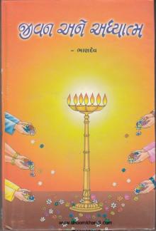 Jivan Ane Aadhyatma Gujarati Book Written By Bhandev