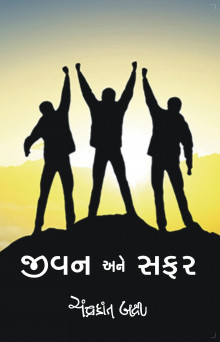 Jivan Ane Safar Gujarati Book