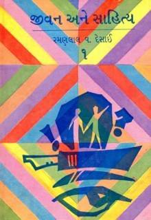 Jivan Ane Sahitya-1 Gujarati Book Written By R V Desai