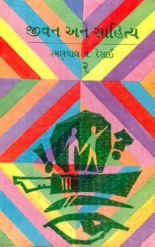 Jivan Ane Sahitya-2 Gujarati Book Written By R V Desai