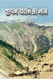 Jivan Chalne Ka Naam Gujarati Book by Aashu Patel