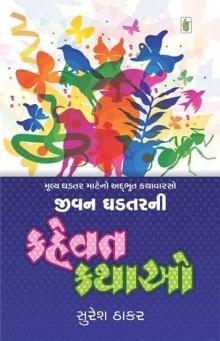 Jivan Ghadtar Ni Kahevat Kathao Gujarati Book Written By Suresh Thakar