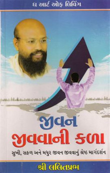 Jivan Jivvani Kala Gujarati Book by Shri Lalitprabh