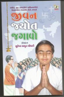 Jivan Jyot Jagavo Gujarati Book Written By Surekha Amrut Chaudhry
