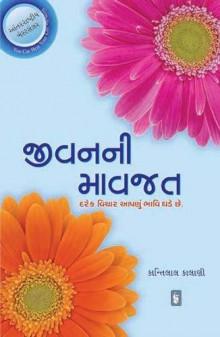 Jivan Ni Mavjat  Gujarati Book by Kantilal Kalani