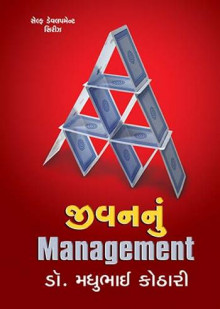 Jivan Nu Management Gujarati Book by DrMadhubhai Kothari