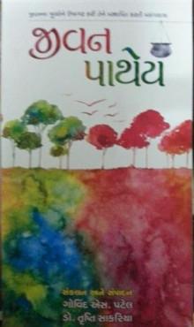 Jivan Pathey Gujarati Book by Dr Trupati Sakariya