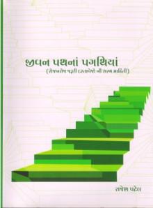 Jivan Pathna Pagathiya Gujarati Book Written By Rajesh Patel