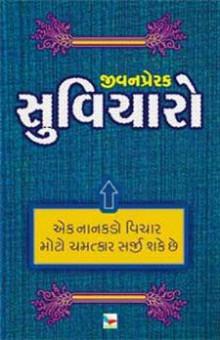 Jivan Prerak Suvichar Gujarati Book by Vishal Mistry