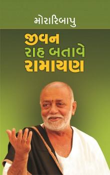 Jivan rah batave ramayan Gujarati Book Written By Morari bapu