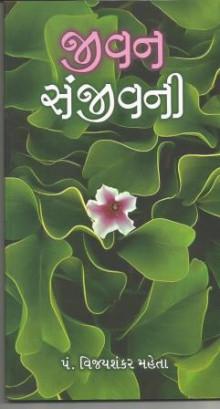 Jivan Sanjivani Gujarati Book Written By Pandit Vijayshankar Mehta