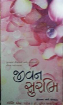 Jivan Surbhi Gujarati Book by Dr Trupati Sakariya