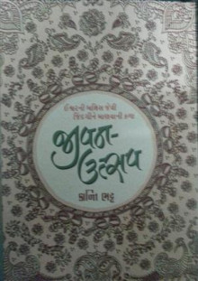 Jivan Utsav Gujarati Book by Kanti Bhatt