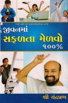 Jivanma Safalta Melavo 100% Gujarati Book Written By Shri Chandraprabh