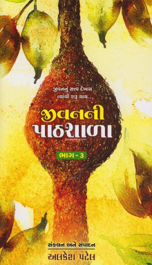 Jivanni Pathshala - 3 (book)