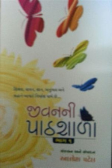 Jivanni Pathshala 1 Gujarati Book by Kanti Bhatt