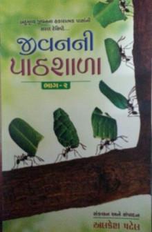 Jivanni Pathshala 2 Gujarati Book by Alkesh Patel