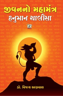 Jivanno Mahanmantra Hanuman Chalisa (Gujarati) Gujarati Book Written By Dr Vijay Agarwal