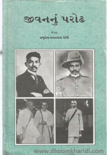 Jivannu Parodh Gujarati Book Written By Prabhudas Gandhi