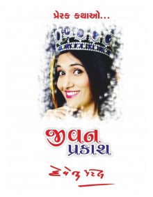 Jivan Prakash Prerak Kathao Gujarati Book By Devendra Patel Buy Online