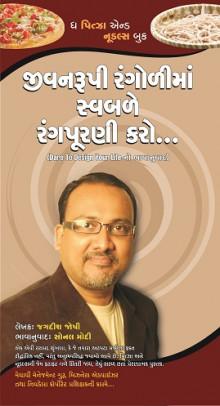 Jivanrupi Rangolima Swabale Rangpurni Karo Gujarati Book Written By Jagdish Joshi
