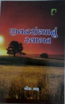 Jivansandhya Nu Swagat Gujarati Book