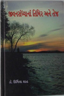 Jivansandhyanan Timir Ane Tej Gujarati Book by Urmilaben Shah