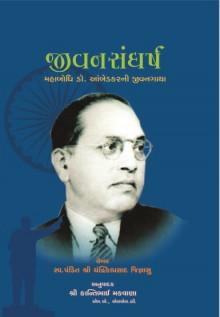 Jivan Sangharsh - Dr Ambedkar Ni Jivangatha Gujarati Book
