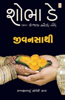 Jivansathi Gujarati Book by Shobha De