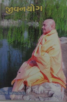 Jivanyog Gujarati Book by Swami Adhyatmanand