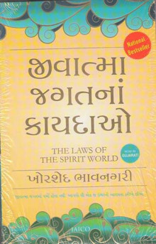 Jivatma Jagat Na Kaydao - The Laws Of The Spirit World In Gujarati Gujarati Book by Khordshed Bhavnagari