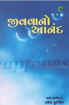 Jivavano Anand (book)