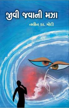 Jivi Javani Maza Gujarati Book Written By Navin K Modi