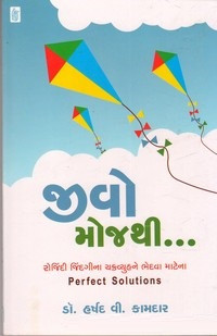 Jivo Mojthi (book)