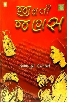 Jivti Janas Gujarati Book Written By Ashokpuri Goswami