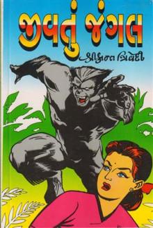Jivtu Jungle Gujarati Book by Shrikant Trivedi
