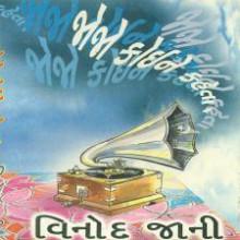 Jojo Koine Kaheta Gujarati Book by Vinod Jani