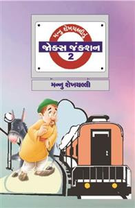 Jokes Junction Part-2 Gujarati Book by Manu Shekhchalli