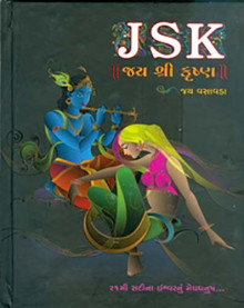 JSK - Jay Shree Krishna (21 mi Sadi na Ishwar nu Meghdhanushya) Gujarati Book by Jay Vasavada
