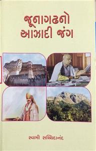 Junagadh No Azadi Jung - Aazadi Jang Gujarati Book by Swami Sachidanandji