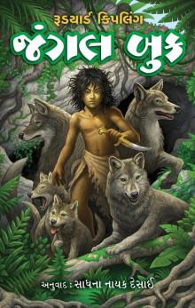 Jungle Book Gujarati Book