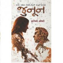 Joonun Gujarati book by Kamini Sanghavi