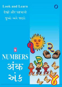 Juo Ane Jano  Ank Gujarati Book by General Author