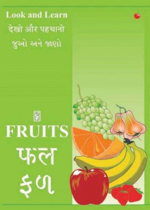 Juo Ane Jano  Fal Gujarati Book by General Author