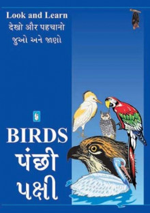 Juo Ane Jano  Pakshi Gujarati Book by General Author