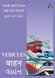 Juo Ane Jano  Vahan Gujarati Book by General Author